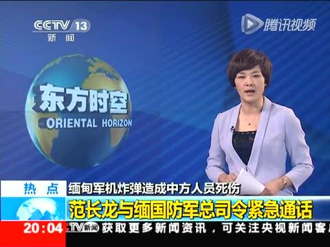 范长龙要求缅军管控部队 否则解放军将采取措施截图