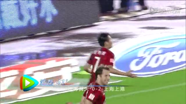 【集锦】舜天1-4上港主场首败 武磊传射海森2球截图