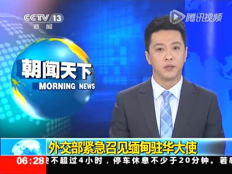 外交部紧急召见缅甸驻华大使截图