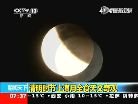 全球多地上演红月亮奇观 延时摄影记录月全食全程截图