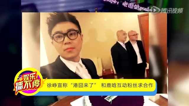 """徐峥宣称""""港囧来了"""" 和鹿晗互动粉丝求合作截图"""