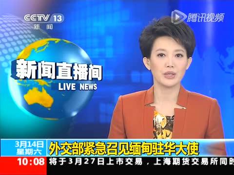 外交部紧急召见缅甸驻华大使 要求严惩肇事者截图
