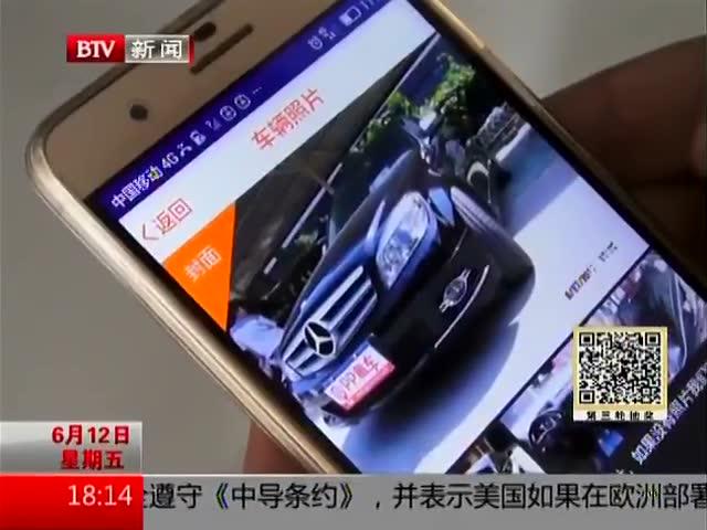 北京海淀警方破获特大网络租车平台诈骗案截图