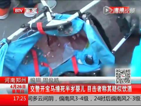 郑州交警开宝马撞死半岁婴儿 目击者称其疑似饮酒截图