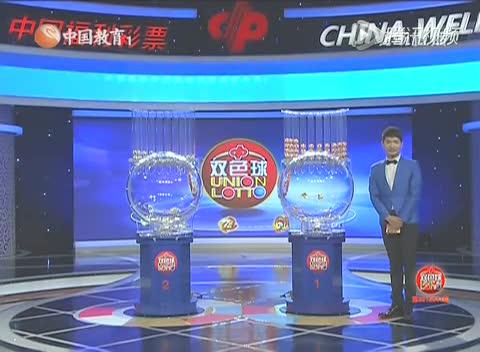 开心双色球 中国福利彩票第2015041期开奖公告截图