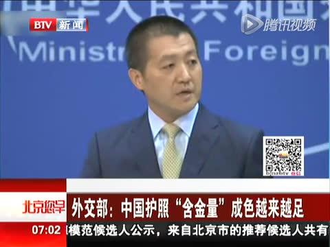 【延伸视频】外交部:中国护照含金量成色越来越足截图