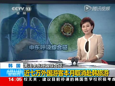 近七万外国游客6月取消赴韩旅游截图