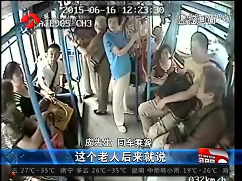湖北武汉:只因女孩未让座 老人公交车上耍横截图