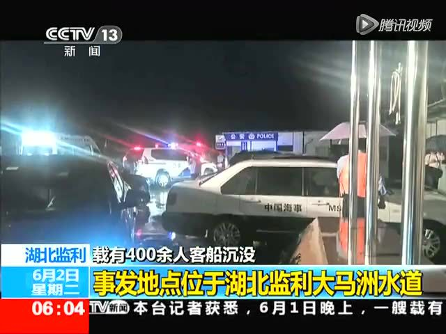 南京开往重庆客轮在长江湖北段突遇龙卷风翻沉截图