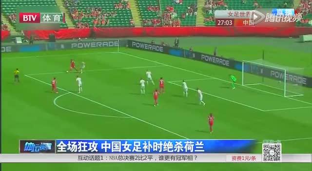 【集锦】全场狂攻!中国女足补时绝杀荷兰截图