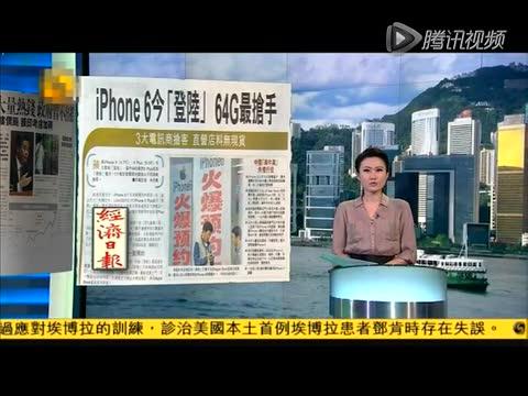 """iPhone6今""""登陆"""" 64G最抢手截图"""