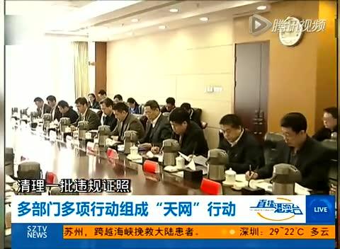 中国向美英等提供追逃贪官名单 实行点对点抓捕截图