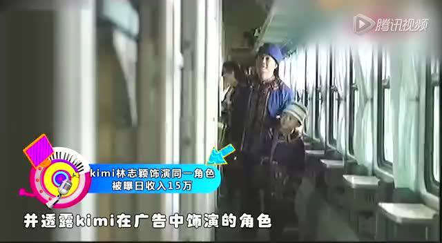 【kimi】林志颖饰演同一角色  被曝日收入15万截图
