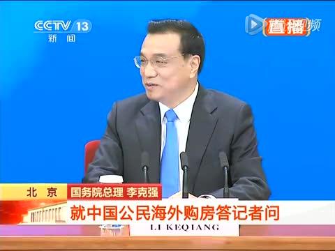 李克强称外国记者中文流利 问其有没有在中国买房截图