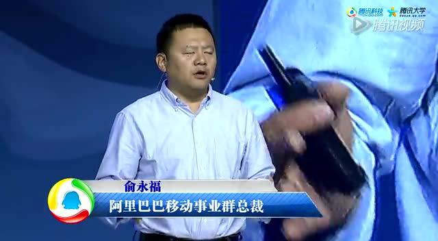俞永福:要对非互联网抱有敬畏之心截图