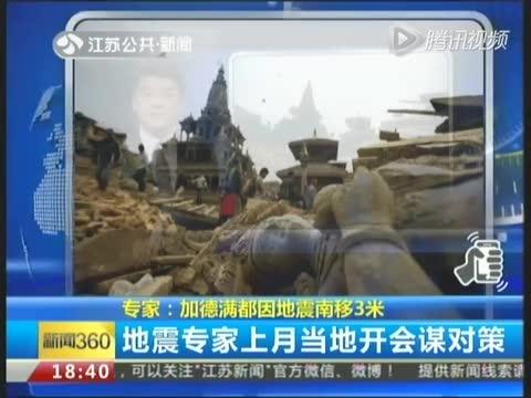 专家:尼泊尔首都加德满都因地震南移3米截图