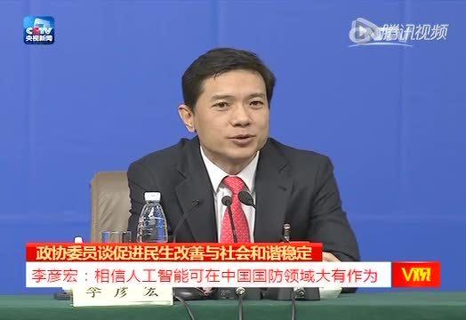 百度李彦宏:人工智能应成国家战略截图