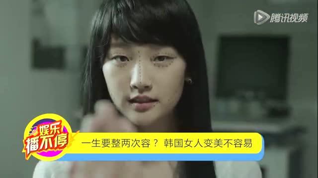 一生要整两次容    韩国女人变美不容易截图