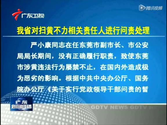 东莞市副市长市公安局局长严小康被免职截图