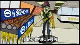 微动漫:中国式哄抢
