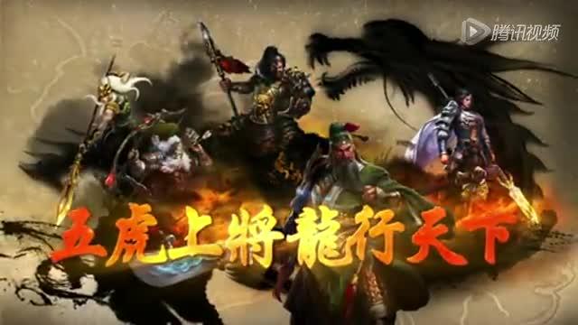 腾讯轻国战网页游戏革新之作王朝霸域