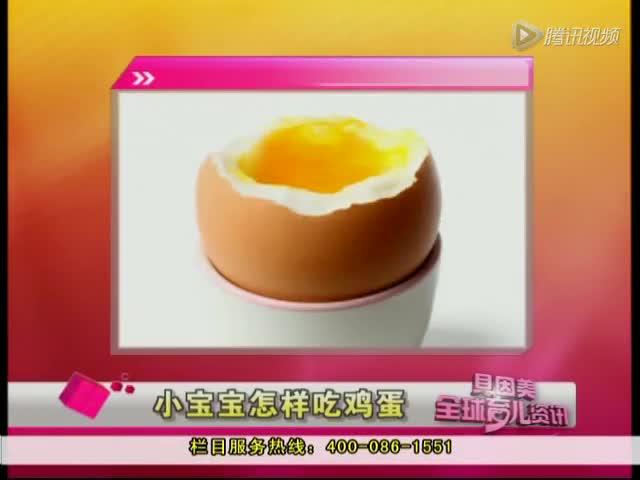 小宝宝怎样吃鸡蛋截图