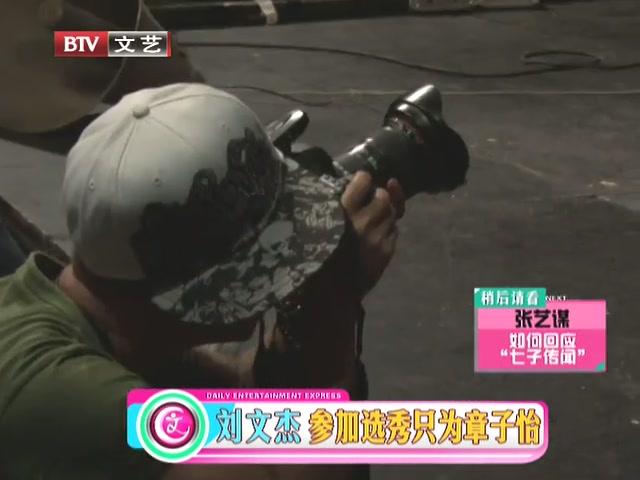 刘文杰参加选秀只为章子怡截图