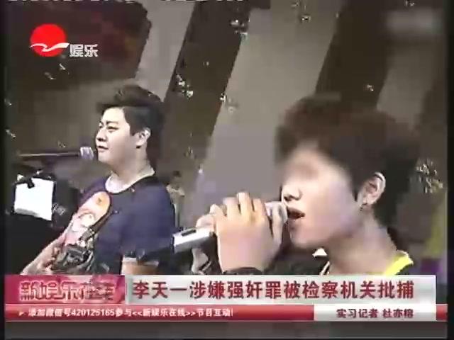 电影 电视 音乐 图片 娱评 人物  微博截图 李天一涉嫌强奸罪被检察