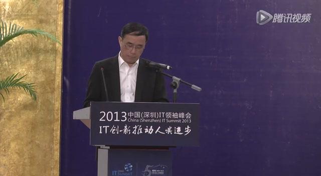 中国联通董事长常小兵演讲截图