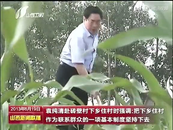 资料视频:山西省委书记下乡帮农民锄草松土截图