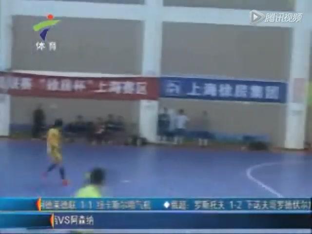 视频:五甲第23轮首战 上海徐房3-17深圳铁狼