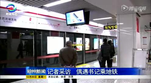 实拍记者采访偶遇书记乘地铁 好巧啊!截图