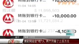 """博彩网站会""""吃""""人 两个月输了三百万元"""