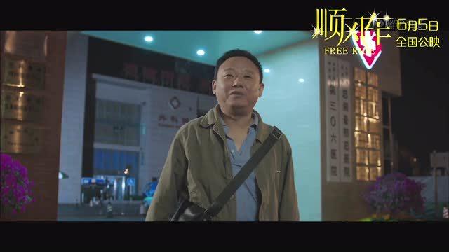 """《顺风车》喜剧版预告片 """"你四不四傻?""""截图"""