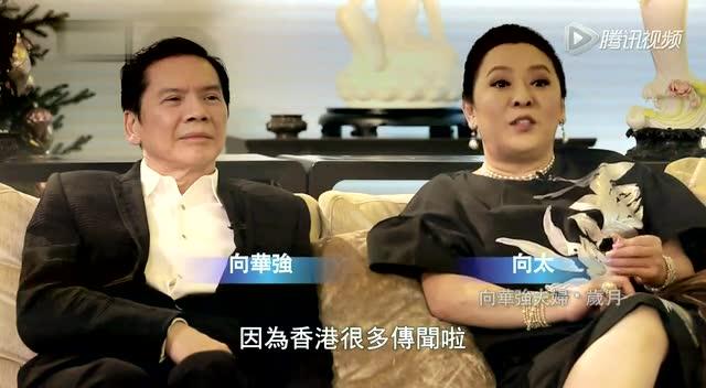 蕾丝媳妇强奸我_向华强追忆香港电影往事 首次公开否认强奸传闻