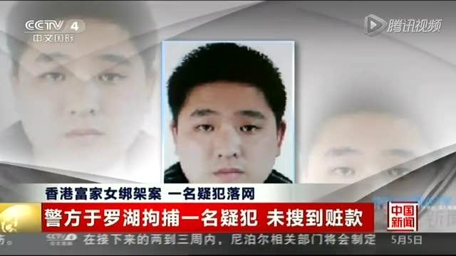 香港富家女绑架案一名疑犯落网现场曝光截图