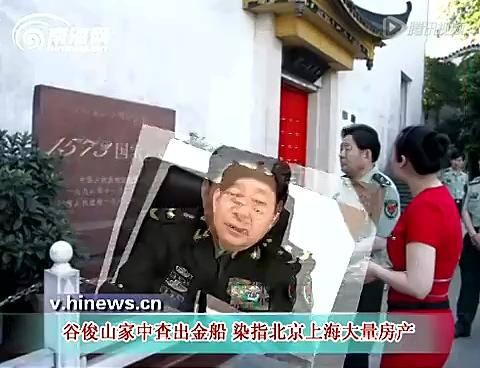谷俊山家中查出金船 拥北京上海大量房产截图