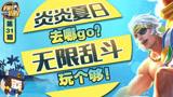 【科科周报】第31期:炎炎夏日 无限乱斗玩个够