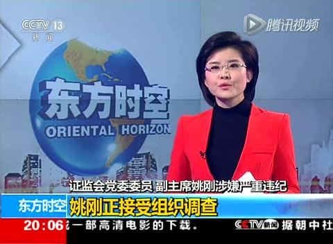证监会副主席姚刚涉嫌严重违纪正接受组织调查截图
