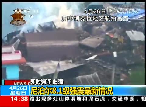 航拍尼泊尔强震现场 房屋倒塌一片狼藉截图