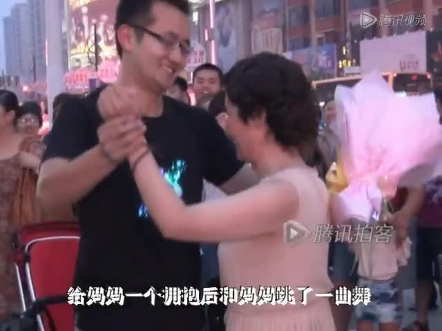 """河南小伙街头玩""""快闪""""为母亲过生日"""