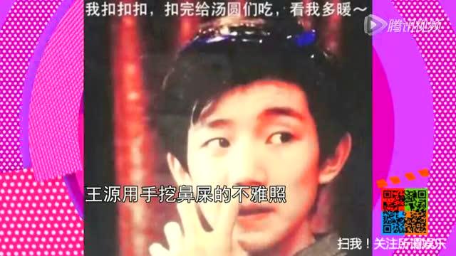"""王俊凯""""丑照""""外流 tfboys被爆粉丝内部互黑互掐截图"""