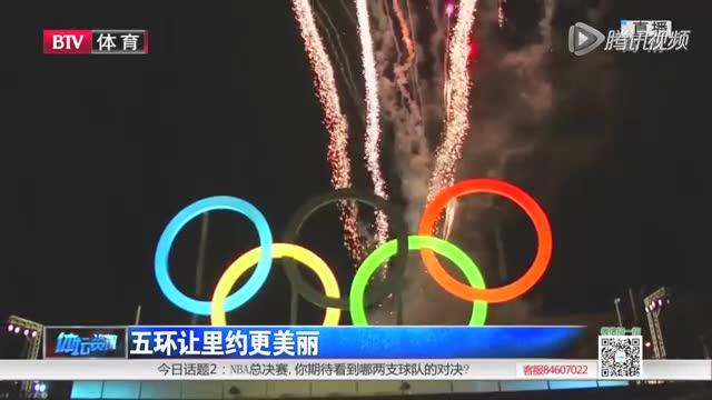 里约奥运会火炬公布 设计体现人与自然和谐