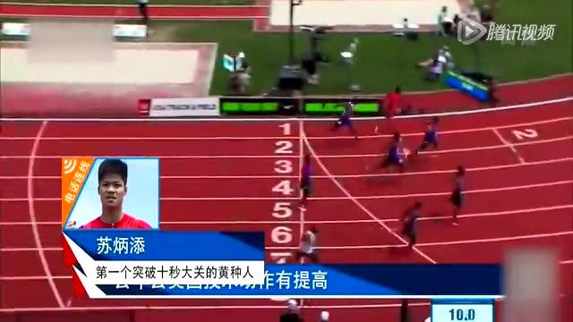 苏炳添:进场地时刘翔鼓励我 赛前预感能破10秒截图