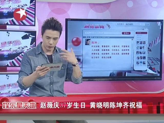 赵薇庆37岁生日 黄晓明陈坤齐祝福截图
