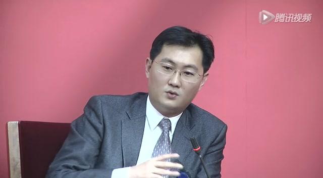 马化腾:腾讯与运营商合作空间越来越大截图