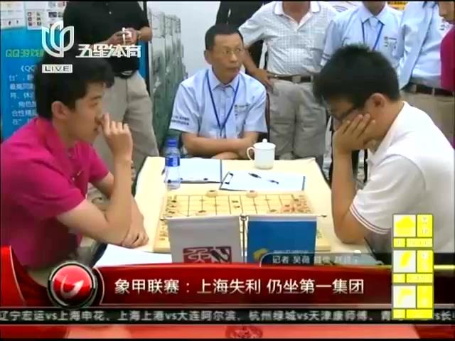 象甲联赛:上海失利  仍坐第一集团截图