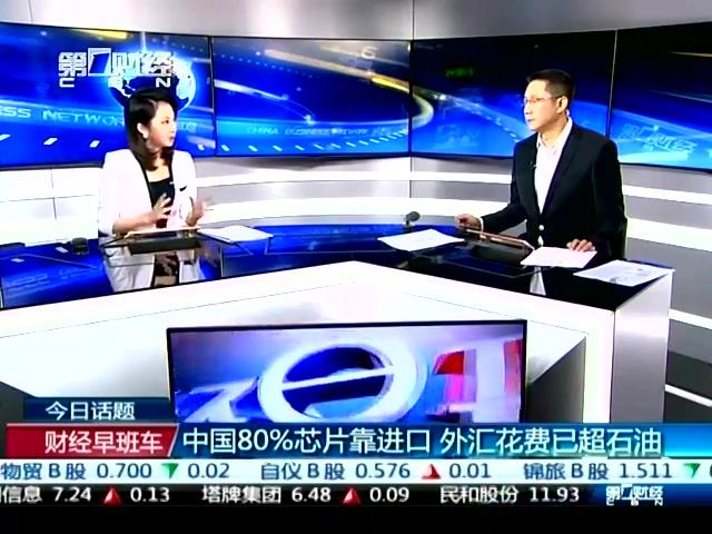 中国80%芯片靠进口 外汇花费已超石油截图
