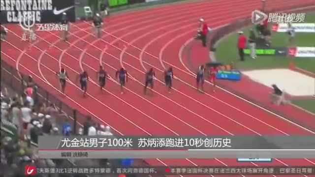 尤金站男子100米  苏炳添跑进10秒创历史截图