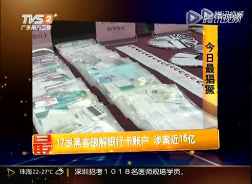 17岁黑客破解银行卡账户 涉案近15亿截图